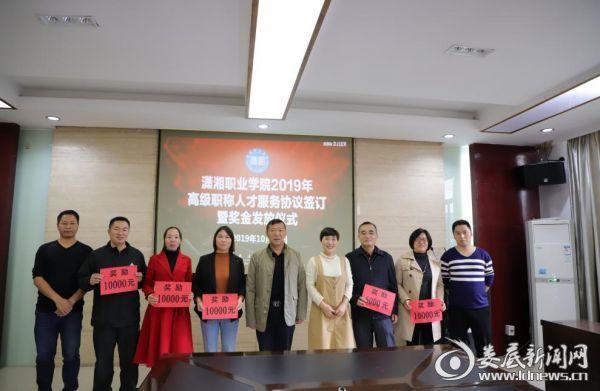娄底潇湘职业学院举行2019年高级职称人才服务协议签订暨奖金发放仪式