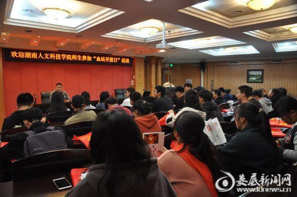 """湖南人文科技学院学生参加血站""""开放日""""活动"""
