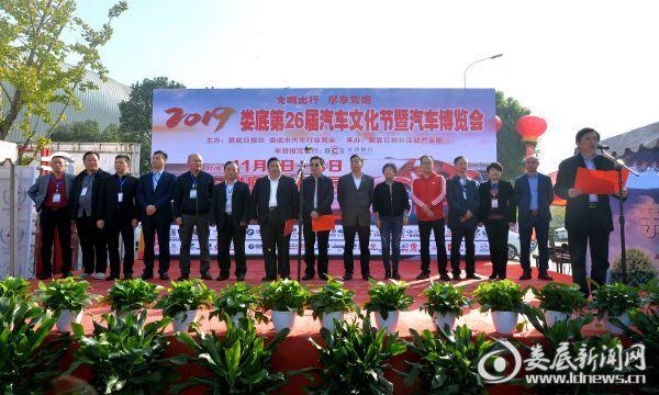 2019娄底第26届汽车文化节暨汽车博览会开幕 300多款车型齐亮相