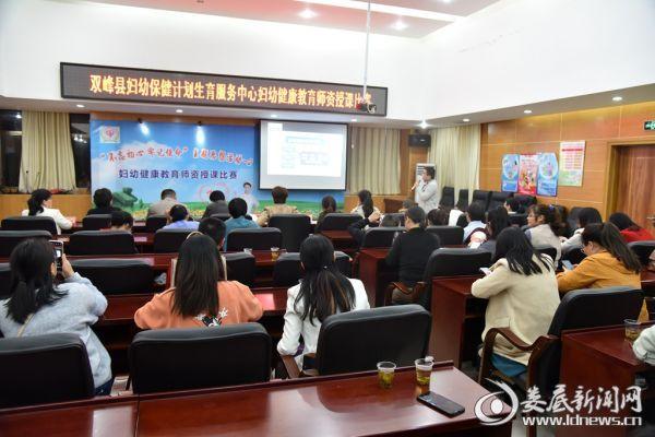 双峰县妇幼保健院开展健康教育师资授课比赛