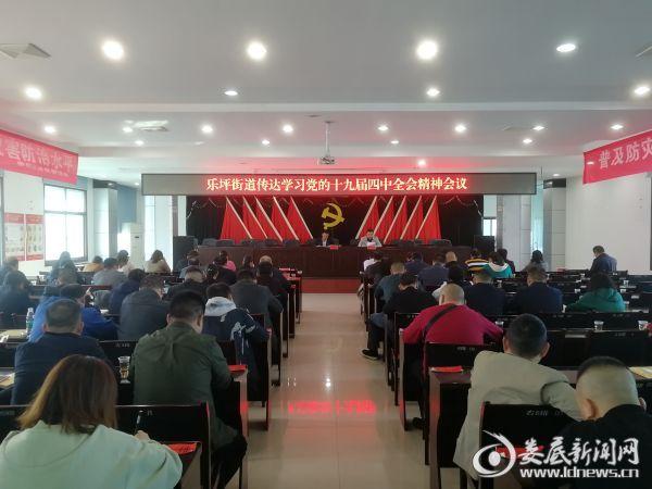 乐坪街道传达学习党的十九届四中全会精神