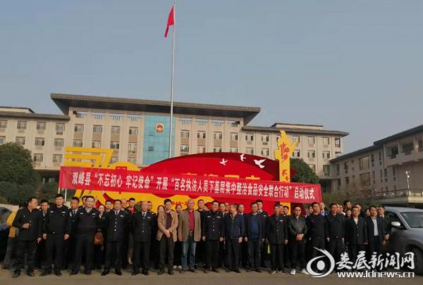 双峰县启动仪式现场