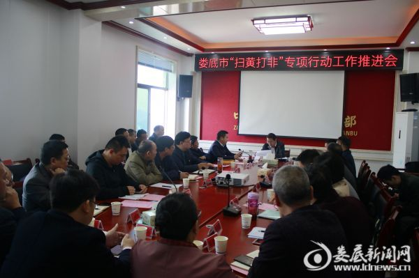 """11月4日,2019年度娄底市""""扫黄打非""""工作培训班在新化县举行"""