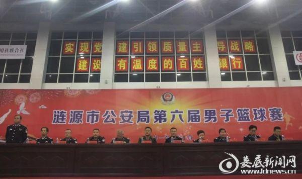 涟源市公安局第六届男子篮球赛正式开幕1.webp