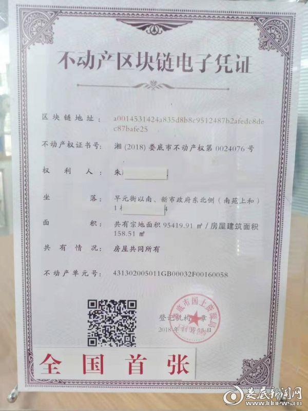 电子区块链凭证