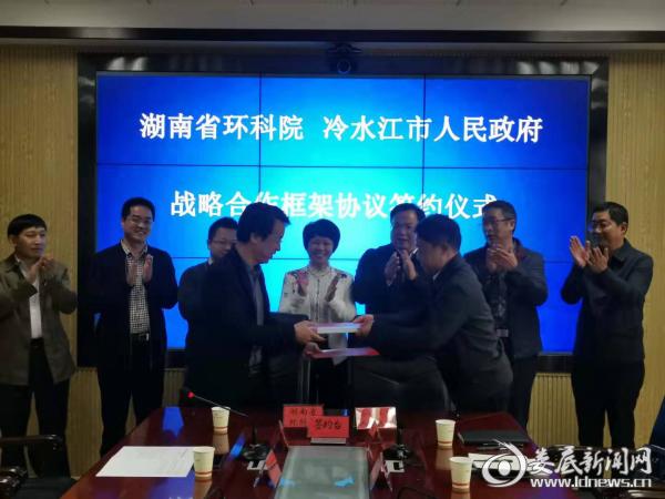 冷水江市与省环科院签署战略合作框架协议