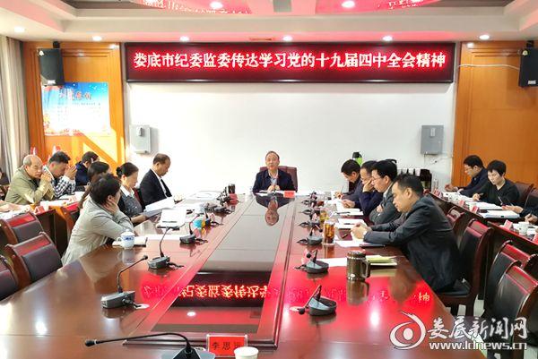 娄底市纪委监委学习党的十九届四中全会精神