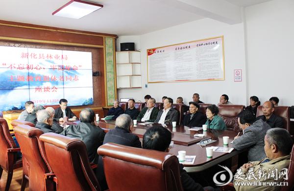 新化县林业局召开退休老同志主题教育座谈会