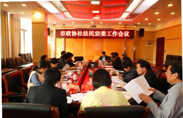娄底市政协召开社法民宗委工作会议