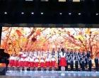 30支队伍同台竞技亮风采 1800余学子共展歌喉颂盛世