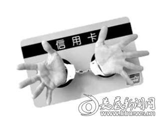 经侦民警温馨提示: 几招轻松预防信用卡诈骗2.webp