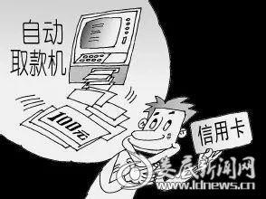 经侦民警温馨提示: 几招轻松预防信用卡诈骗1.webp