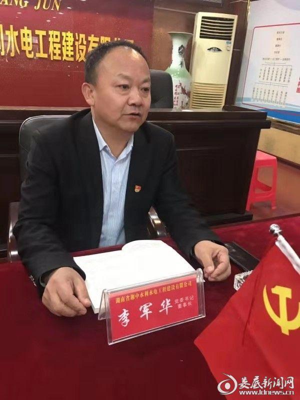 (公司党委书记、董事长李军华讲话)