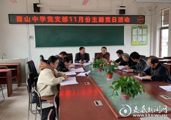 青山中学召开党的建设暨党风廉政建设工作会议