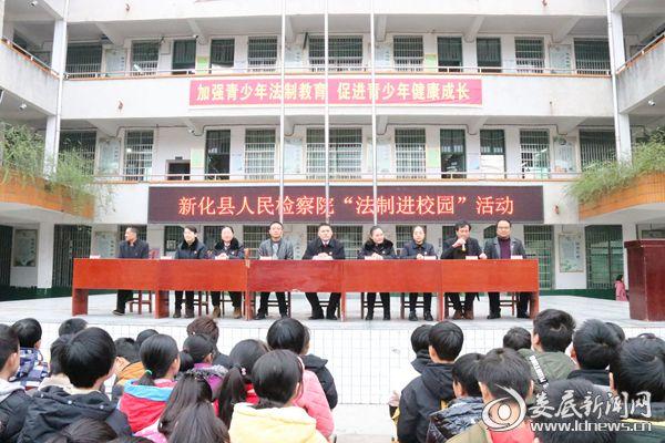 新化县检察院开展法治进校园巡讲活动