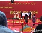 涟源农商银行为民营企业授信2亿元