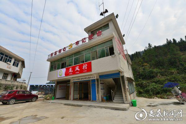 龙凤村办公楼