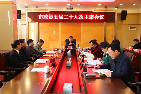 娄底市政协召开五届二十九次主席会议