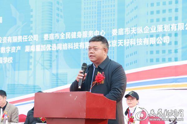 (娄底市文化旅游广电体育局局长袁华荣致欢迎词)
