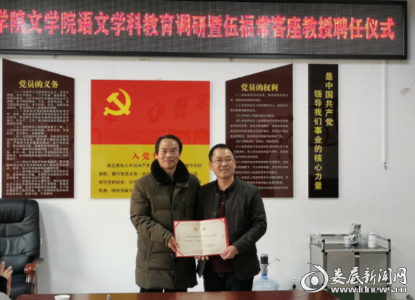 新化县教育局伍福常被聘为湖南人