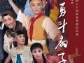 【福利】湖南省京劇保護傳承中心來婁底演出  市民可免費領票觀看