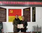 新化县教育局伍福常被聘为湖南人文科技学院客座教授