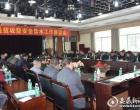 新化县召开脱贫攻坚安全饮水工作座谈会
