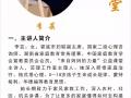 """李蕓12月28日將做客""""文化大講堂"""" 主講家庭微文化——家風"""