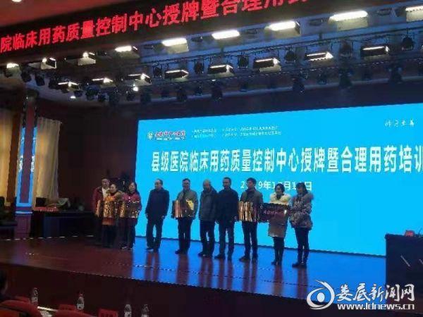 (12月29日,冷水江市临床用药质量控制中心成立并挂牌冷水江市人民医院)