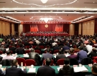 政协娄底市第五届委员会第四次会议开幕