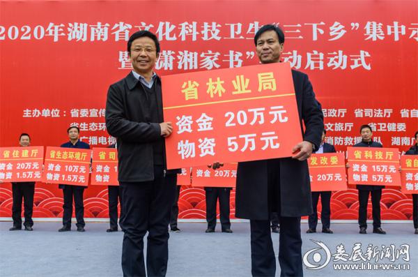 (吴剑波代表湖南省林业局在启动仪式现场赠送了资金和物资)