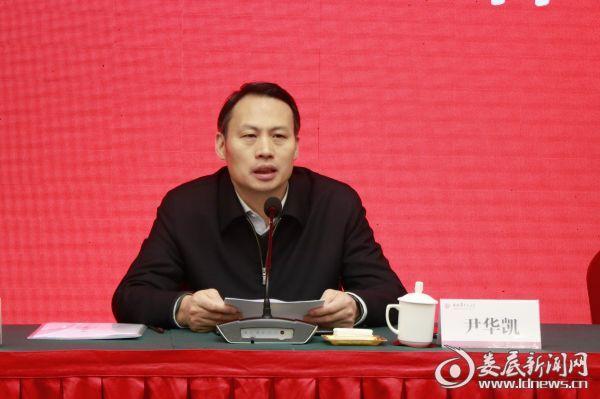 (市委常委、组织部部长尹华凯出席会议并讲话)