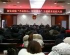"""新化法院召开""""不忘初心、牢记使命""""主题教育总结大会"""
