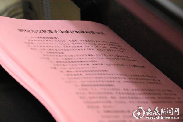 在县委县政府的统一部署下,印发新型冠状病毒感染肺炎健康科普知识宣传单5万余份,继续扩大全镇安全防控知晓率。