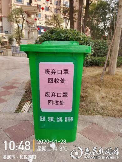 小区内废弃口罩回收点