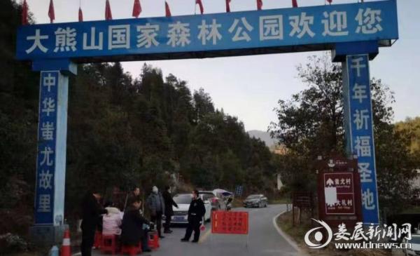(新化县森林公安局大熊山林场派出所民警