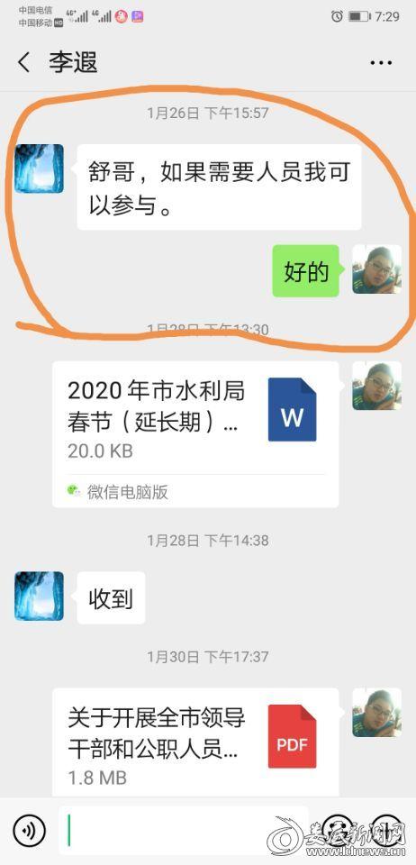 QQ图片20200203215726