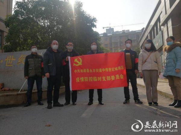 双峰县永丰街道中伟世纪城南区疫情防控临时党支部成立