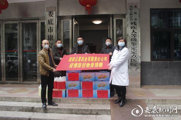 2月7日,湖南眾昊藥業有限責任公司給市康復醫院捐贈醫療物資