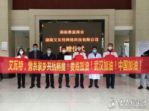 <strong>湖南艾瓦特网络科技有限公司向娄底捐赠15万双医用手套</strong>