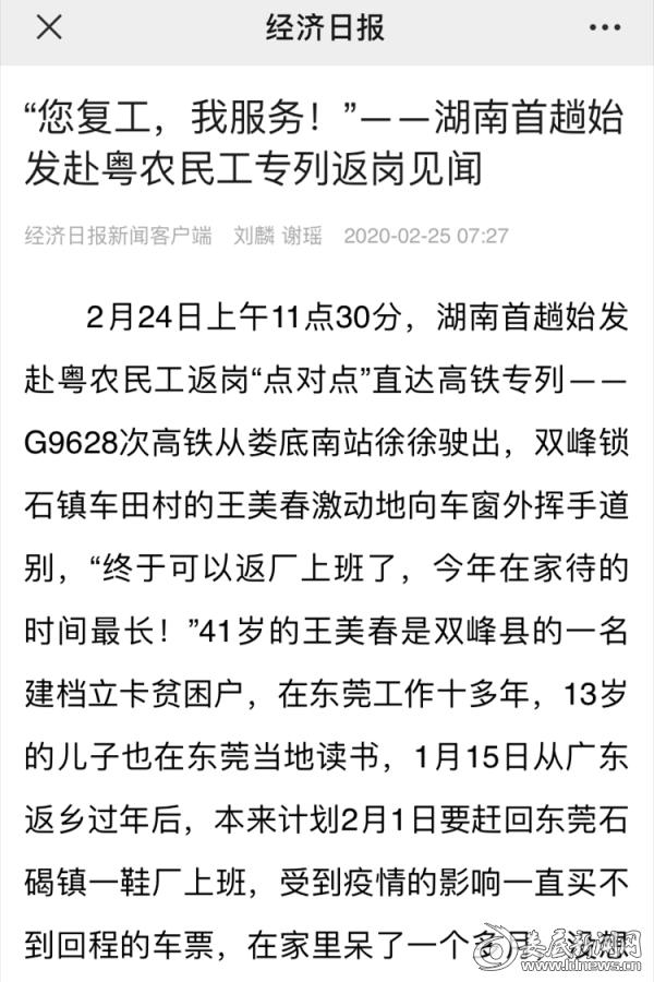 """(经济日报《""""您复工,我服务!""""——湖南省首趟始发赴粤农民工专列出发》)"""