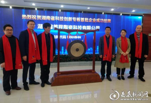 湖南省美程陶瓷科技有限公司成功挂牌
