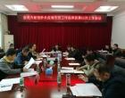 娄底市新冠肺炎疫情防控工作指挥部第62次会议召开