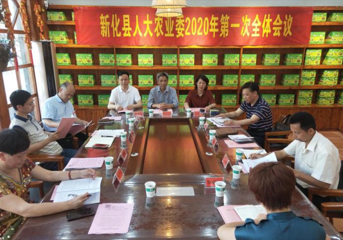 新化县人大农业委召开2020年第一次全体会议