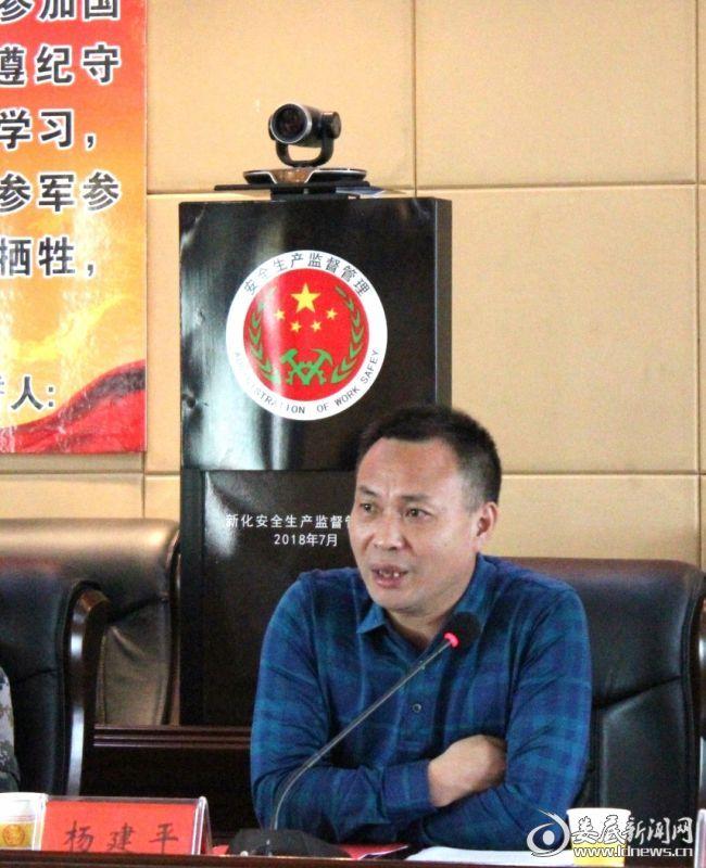 局党组书记、局长杨建平出席会议并讲话