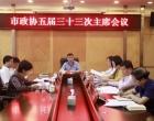 娄底市政协召开五届三十三次主席会议