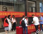 大科街道:法律知识进社区 普法宣传入人心
