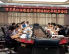 张希慧主持召开娄底市直单位国有资产管理体制改革联席会议