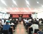 乐坪街道举行机构改革站办所负责人竞职演讲及测评大会