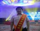 """娄星工业集中区企业高科技人才陈华为荣获""""青年科技奖"""""""